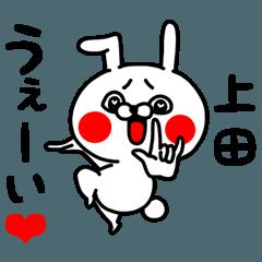 [LINEスタンプ] 上田ちゃん専用ラブラブ名前スタンプ