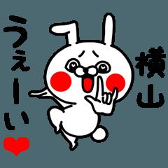 [LINEスタンプ] 横山ちゃん専用ラブラブ名前スタンプ