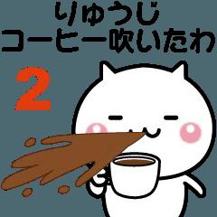 [LINEスタンプ] 動く!りゅうじが使いやすいスタンプ2