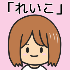 【れいこ】専用女の子スタンプ