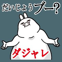 [LINEスタンプ] トレンディうさぎダジャレ編