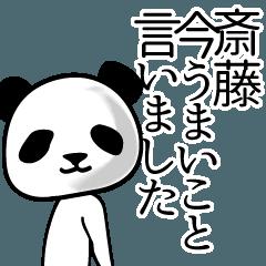 斎藤■面白パンダ名前スタンプ