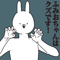 ふみおちゃん用クズスタンプ