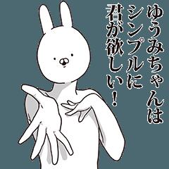 ゆうみちゃん用クズスタンプ