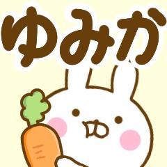 ☆ゆみか☆が使う名前スタンプ