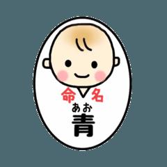 青(あお)くんスタンプ