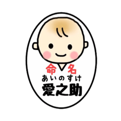 愛之介(あいのすけ)くんスタンプ