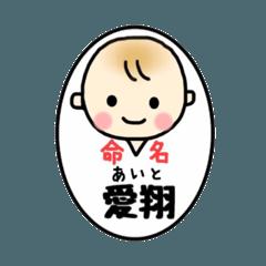 愛翔(あいと)くんスタンプ