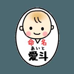 愛斗(あいと)くんスタンプ
