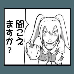 優ちん&翔くん 漫画スタイル