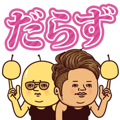 米子弁ピピピ4