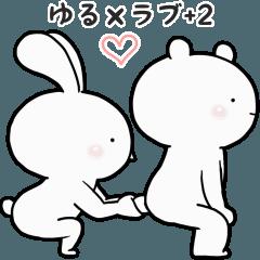 ゆる×ラブ♡うさっくま+2