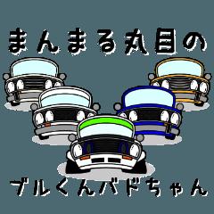 [LINEスタンプ] まんまる丸目のブルくんバドちゃん♪ (1)