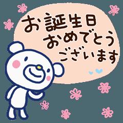 ほぼ白くま5(お祝い編)