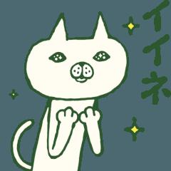 動くネコヤマさん2
