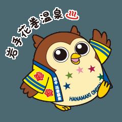 花巻温泉公式キャラクター フクロー 2