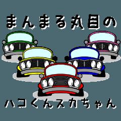[LINEスタンプ] まんまる丸目のハコくんスカちゃん♪ (1)