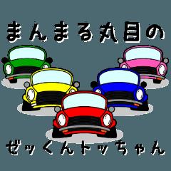 [LINEスタンプ] まんまる丸目のゼッくんトッちゃん♪ (1)