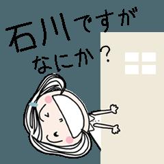 [石川]さん専用*名前スタンプ