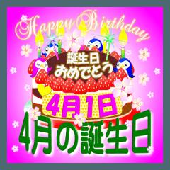 4月の誕生日♥日付入り♥ケーキでお祝い♪2