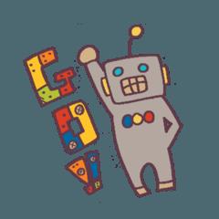 ロボット & フレンズ