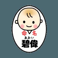 [LINEスタンプ] 碧偉(あおい)くんスタンプ