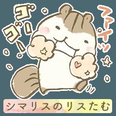 シマリスのリスたむ 〜日々てきとうに〜