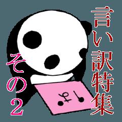 ぱんだーる 6(良い言い訳編 ~その2~)
