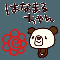 シャカリキぱんだ9(ほめ言葉編)