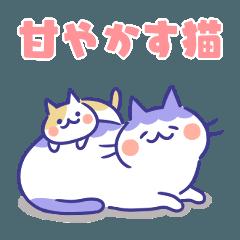 甘やかす猫