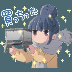 ゆるキャン△ 2つめ