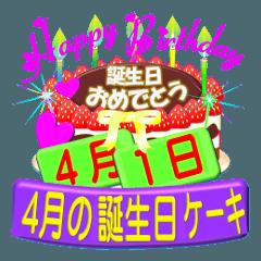 4月♥日付入り☆誕生日ケーキ♥でお祝い♪3