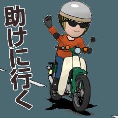 のんびり走るよバイクで