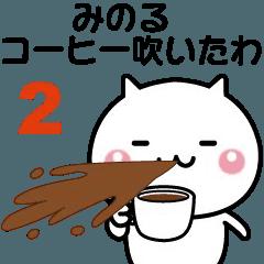 [LINEスタンプ] 動く!みのるが使いやすいスタンプ2