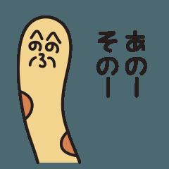 へのへのチンアナゴ
