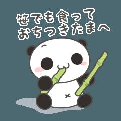 ぱ!ぱ!ぱ!パンダ vol.1