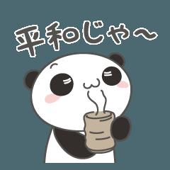 ぱ!ぱ!ぱ!パンダ vol.2