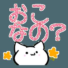 白猫スタンプ。2