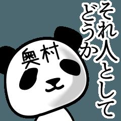 奥村■面白パンダ名前スタンプ