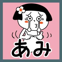 【あみ】さん専用名前スタンプ!