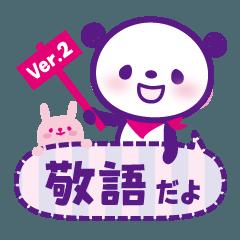 かわいいパンダ【敬語編 ver.2】
