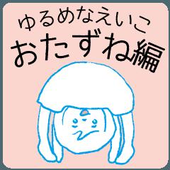 ゆるめなえいこ 〜おたずね編〜