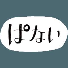 [LINEスタンプ] ぱない